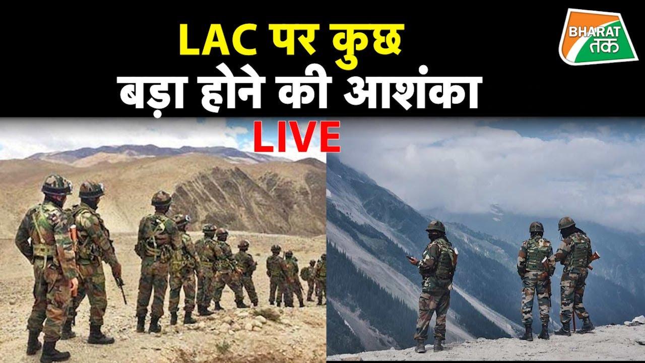 🔴LIVE: LAC पर जंग की तैयारी में चीन, भारत सबक़ सिखाने के मूड में