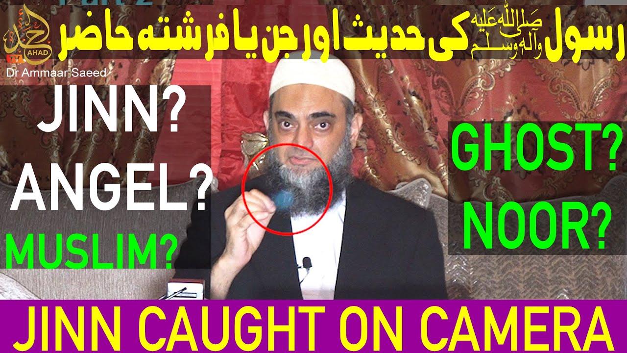 Real Jinn Caught On Camera Muslim Ghost Video Footage Orb Angel Farishta On Hadith Dr Ammaar Saeed