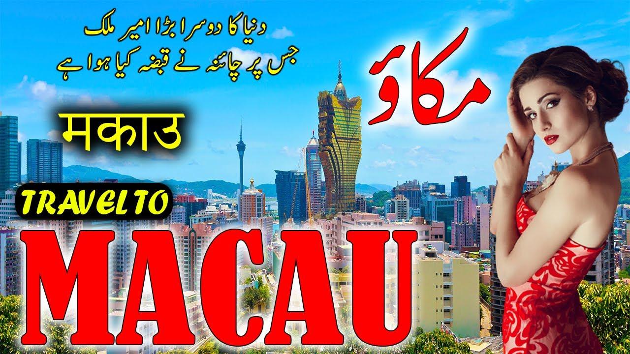 Travel to Macau | Full Documentry & History about Macau In Urdu & Hindi |مکاؤ کی سیر