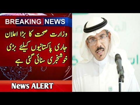 Pakistan To Saudi Arabia Flights Open Health of Ministry Big Good News Announce Pakistan Expatriates